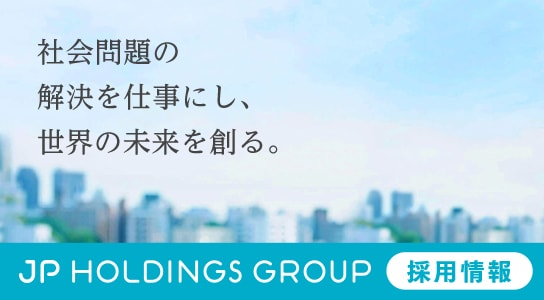 JP HOLDINGS GROUP 採用情報